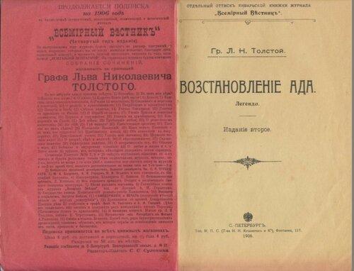 Л.Н. Толстой. «Восстановление ада». Вторая страницы обложки 1.jpg