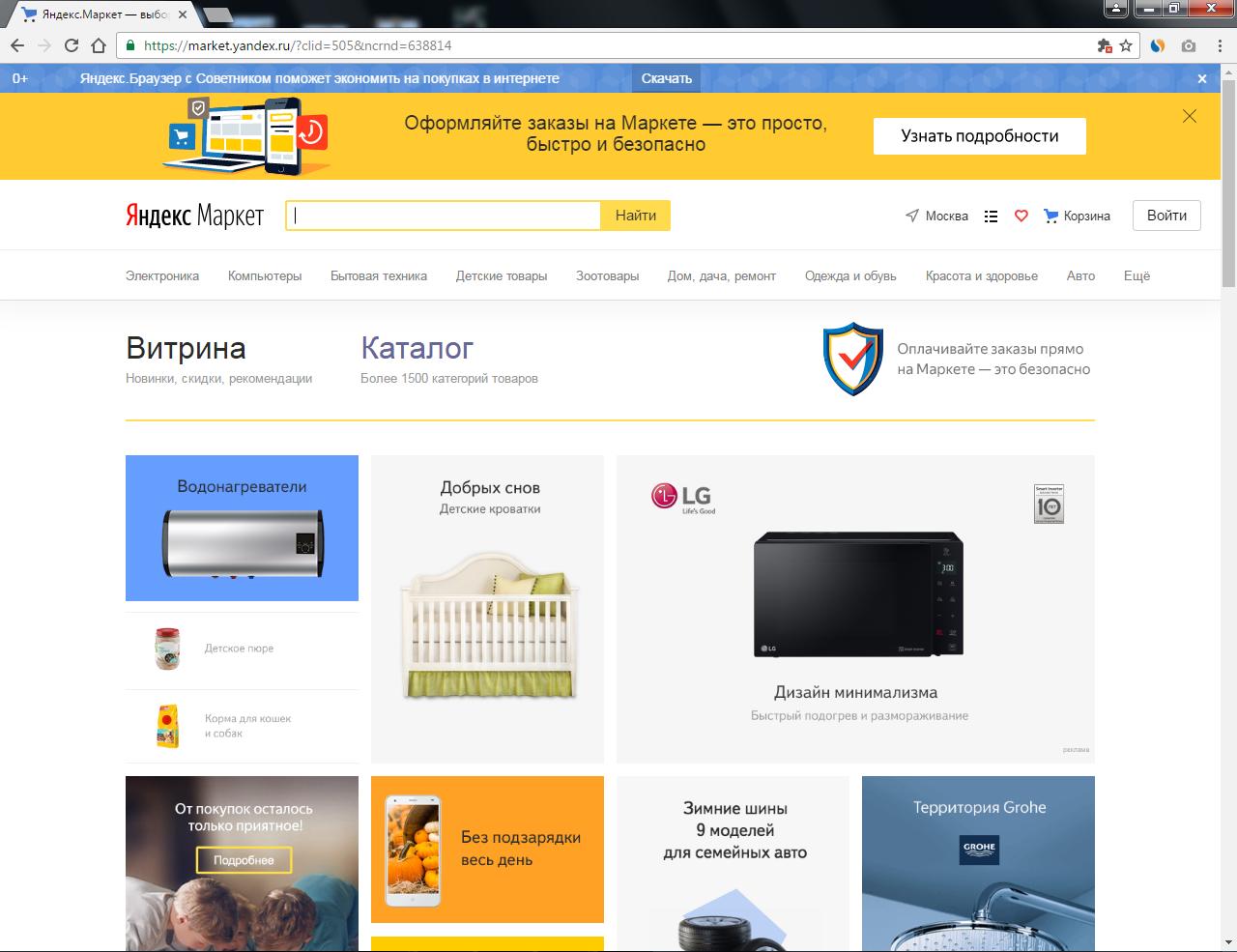 Про Яндекс.Маркет