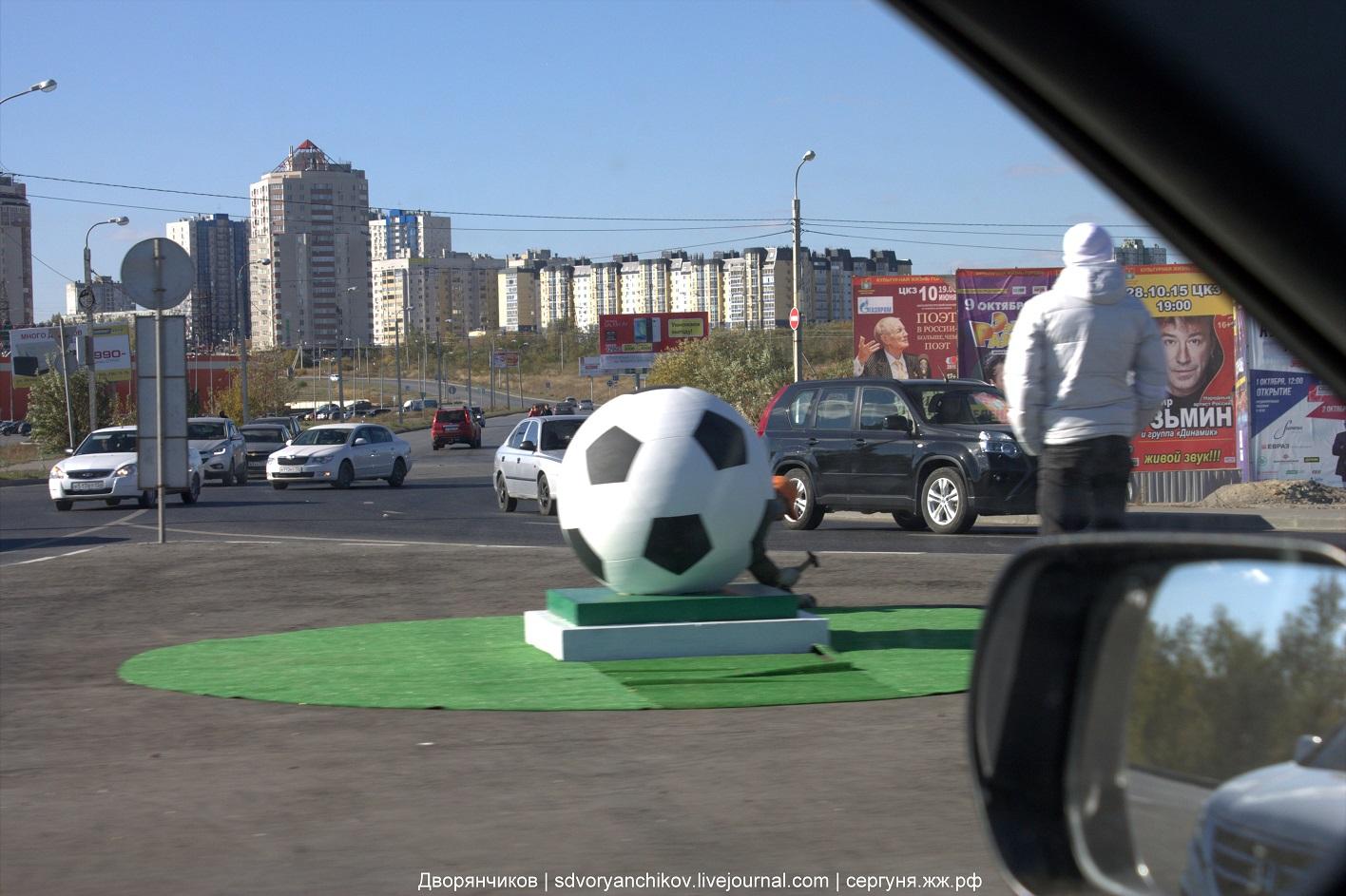 Мяч - Мамаев курган - ЧМ 2018 - 24 октября 2016