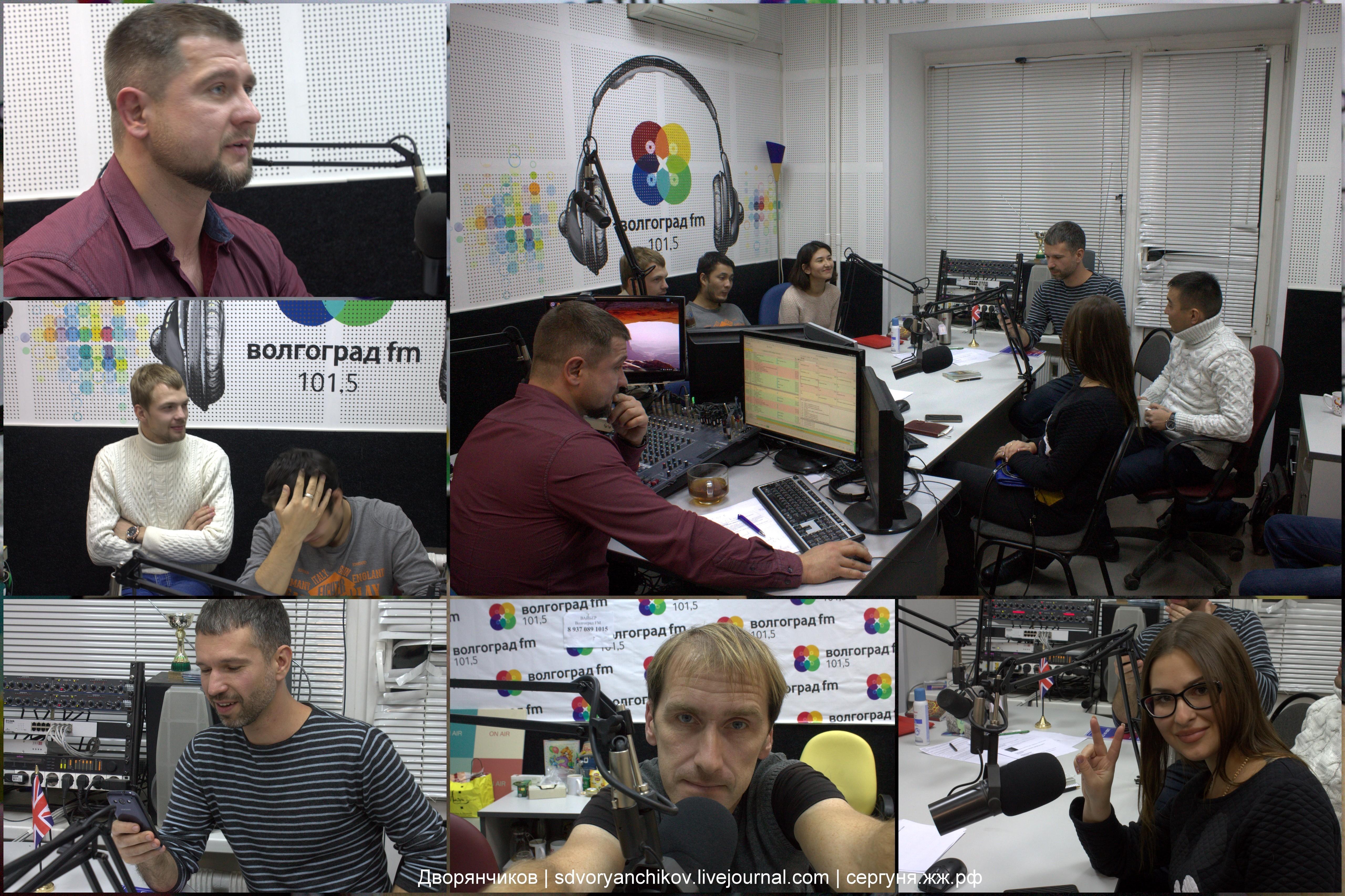 Волгоград - Школа радио - Часть 6 - Что говорить в эфире - 3 ноября 2016