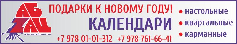 Календари Абзац
