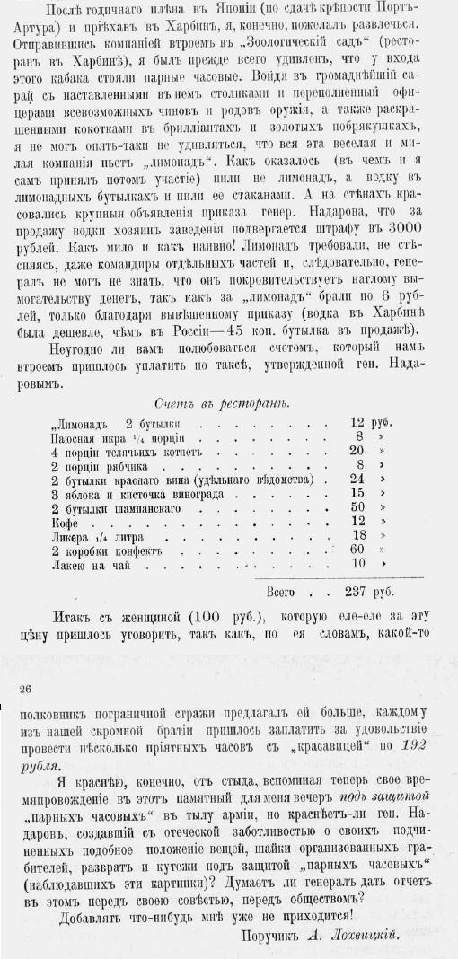 """Купчинский Ф.П. - """"Герои"""" тыла, 1908."""