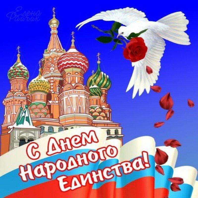 День народного единства поздравление с картинкой, открытки дню
