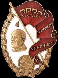 1927 г. Знак «Лучшему ударнику СССР»