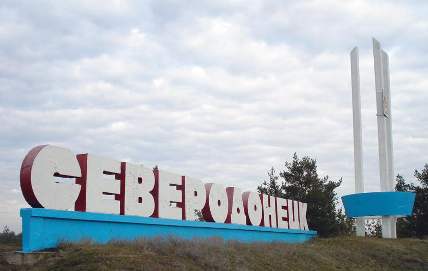 ВБПП посоветовали переименовать Северодонецк вСеверскодонецк