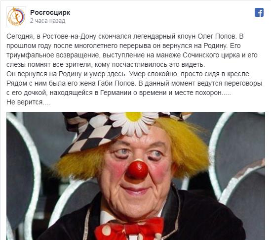 Олег Попов хотел, чтобы его хоронили вклоунском костюме