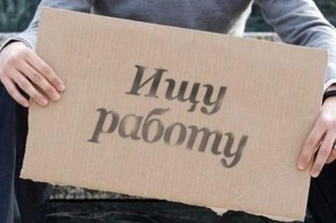 Безработными вУкраинском государстве оказались 44% трудоспособного населения