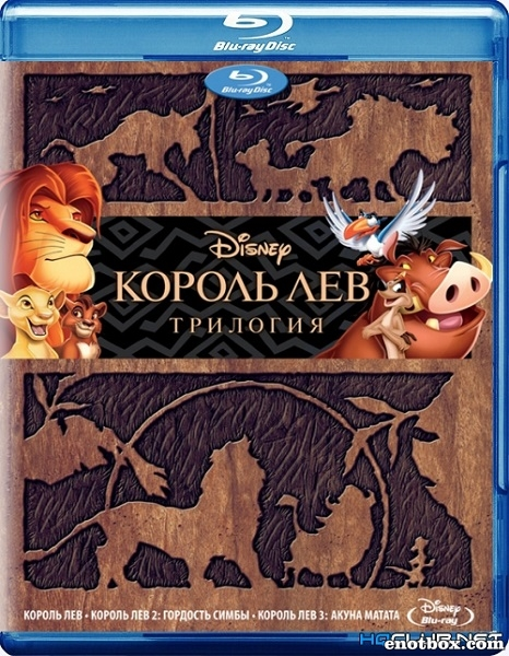 Король Лев: Трилогия / The Lion King: Trilogy (1994-2004) BDRip 720p