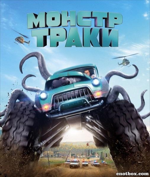Монстр-траки / Monster Trucks (2016/TS)
