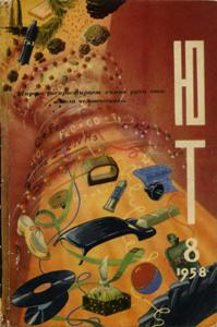 Журнал: Юный техник (ЮТ). 0_1a80be_4d7fb620_orig