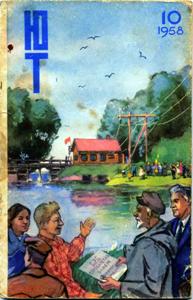 Журнал: Юный техник (ЮТ). - Страница 2 0_1a80c0_4ec58204_orig