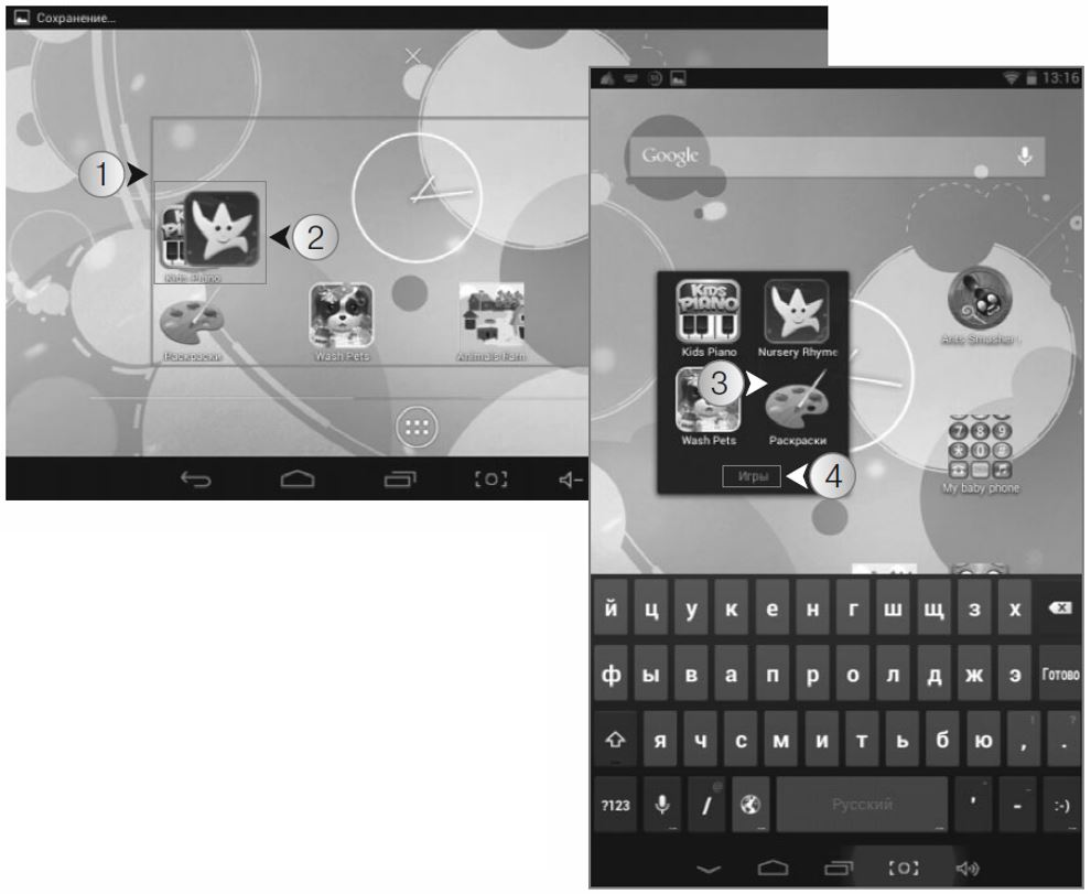 Как на Android-устройстве переместить приложение в папку