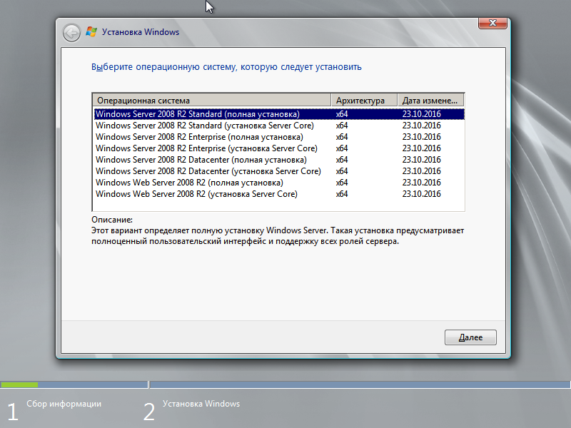 Windows Server 2008 R2 торрент