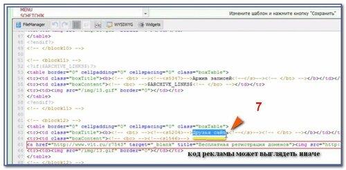 как вставить рекламу на сайт ucoz 7.jpg