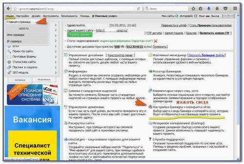 урок ЮКОЗ убрать видео рекламу 20 сек при входе на сайт 3.jpg