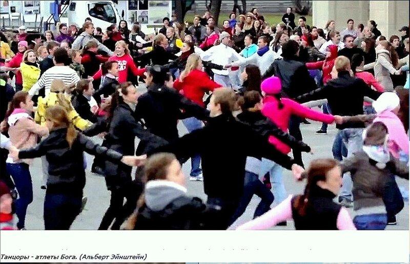 Танцоры - атлеты Бога... .jpg