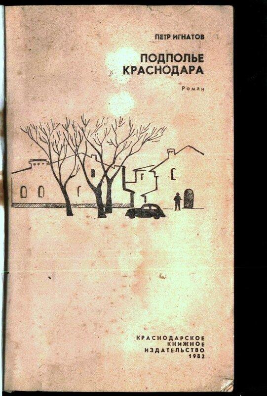 Пётр Игнатов Подполье Краснодара (2).jpg