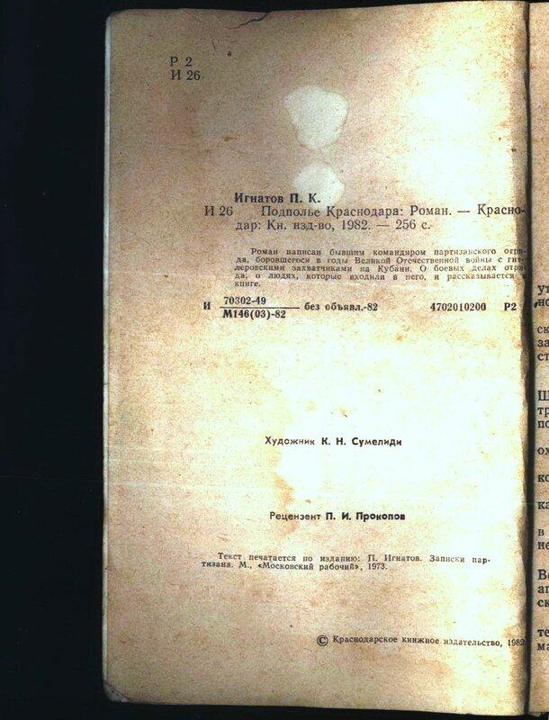 Пётр Игнатов Подполье Краснодара (3).jpg