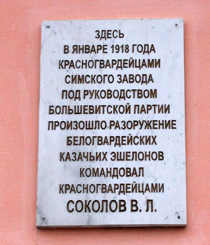 Историческая табличка