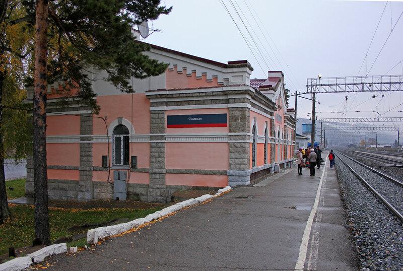 Платформа на станции Симская, вид на Кропачёво