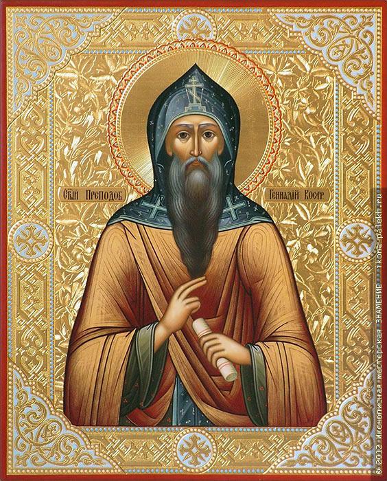 Св. преп. Геннадий Костромской.jpg