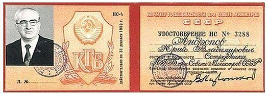 525px-Удостоверение_Председателя_КГБ.jpg