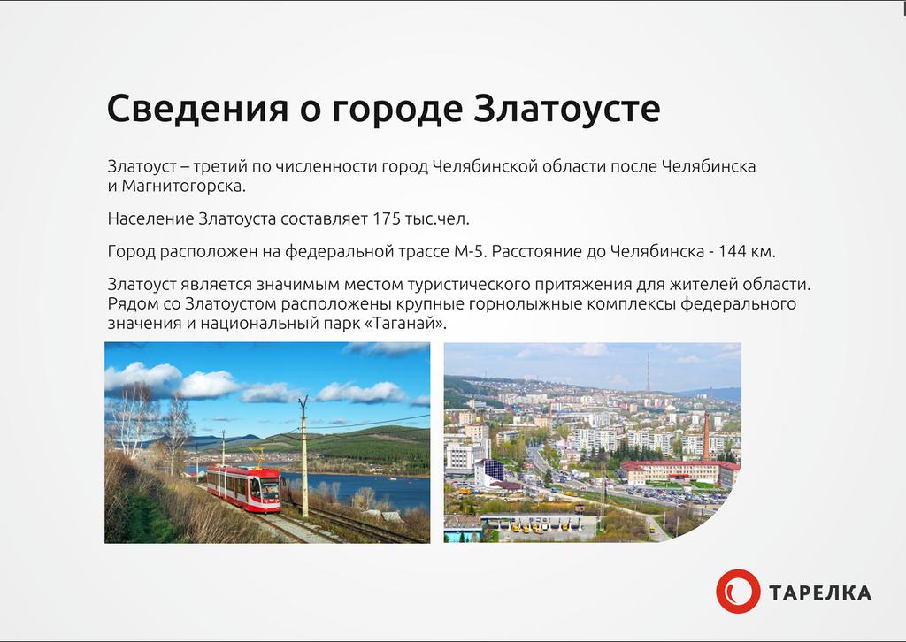 г. Златоуст, ТРК Тарелка, презентация проекта
