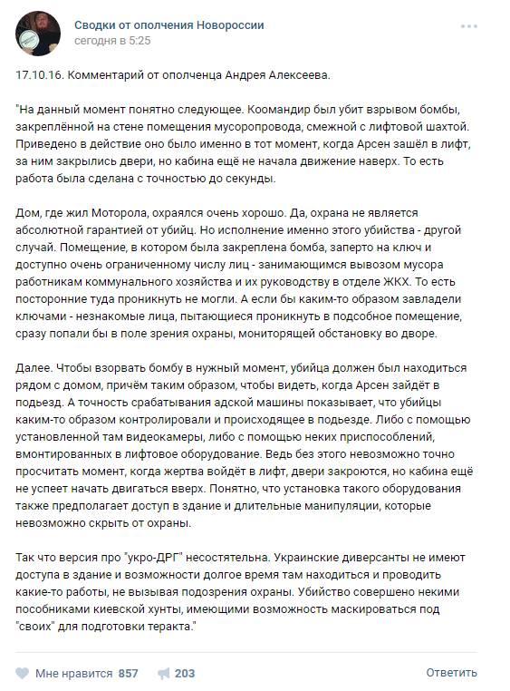 """""""Работа сделана с точностью до секунды. Убрали по приказу """"кураторов"""", чтобы быстро запихать """"ЛДНР"""" в Украину, - спикеры боевиков о ликвидации Моторолы. ФОТО"""