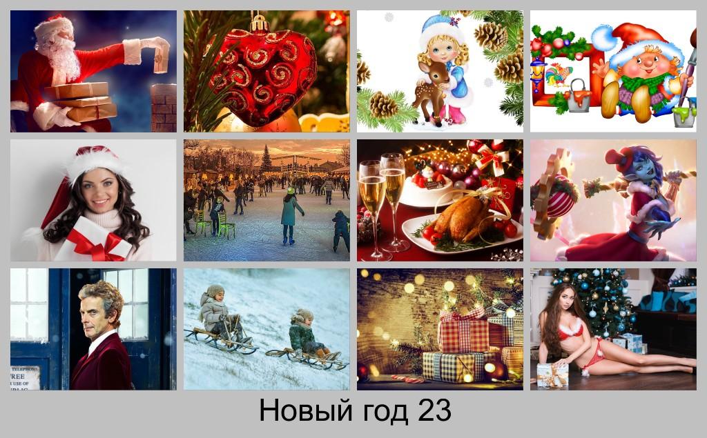 Новый год Фото Картинки Рабочий стол