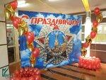 Городское торжественное мероприятие, посвященное 72-й годовщине Победы в Великой Отечественной Войне