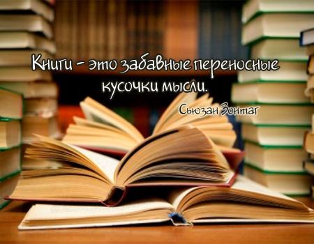 Открытки. День библиотек! Книги - кусочки мысли