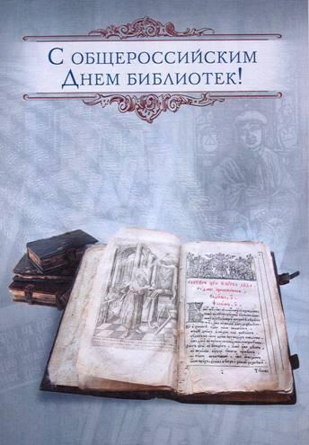 С общероссийским Днем библиотек! Хранителям свидетельств прошлого - спасибо!