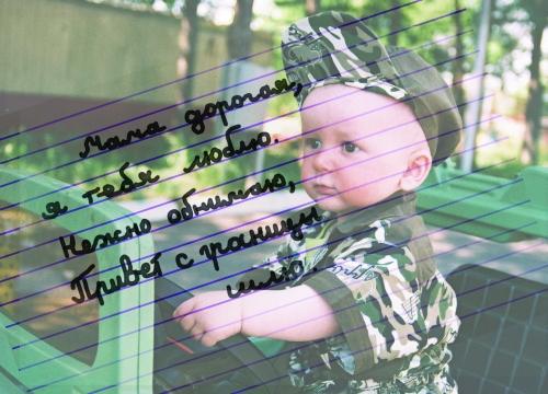 28 мая. День пограничника! Письмо матери с границы открытки фото рисунки картинки поздравления