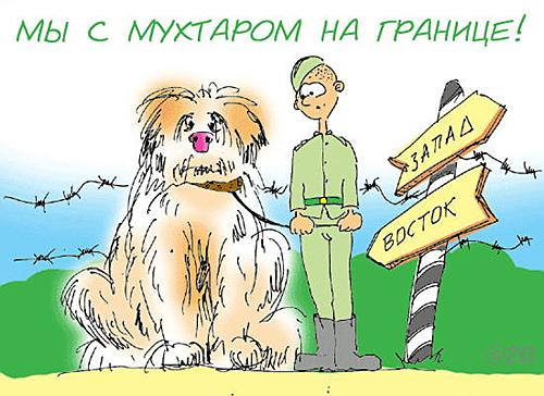 Открытка. С Днем Пограничника! На границе с Мухтаром! открытки фото рисунки картинки поздравления