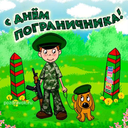 Открытки. 28 мая. С днем пограничника! На границе мальчик с собакой открытки фото рисунки картинки поздравления