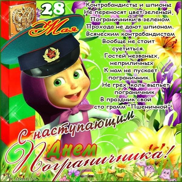 С наступающим Днем Пограничника! 28 мая открытки фото рисунки картинки поздравления
