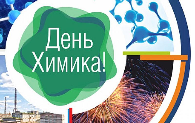 День Химика! Химия и жизнь не разделимы! Поздравляем!