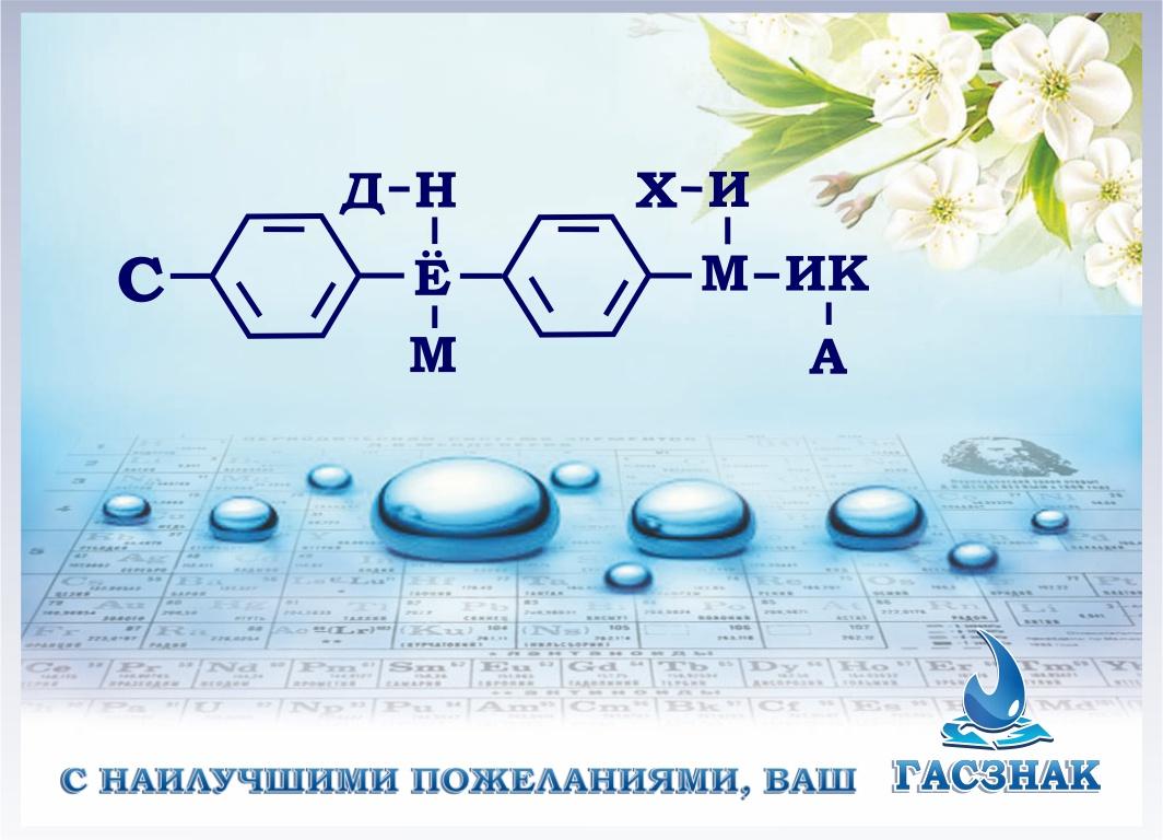 День химика-открытка гасзнак