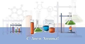 С Днем Химика!  Место работы химика