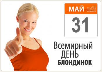 31 мая Всемирный день блондинок! Девушка у календаря