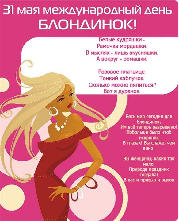 31 мая Международный день блондинок! Стихи к празднику
