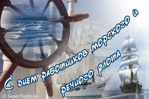 С днем работников морского флота!