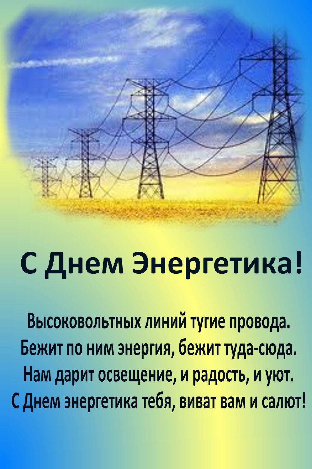 Картинки и открытки ко дню энергетика