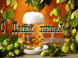 С днем пива! Кружка пива на фоне хмеля
