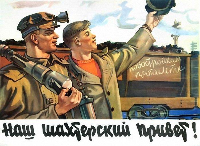 С днем шахтера! Наш шахтерский привет открытки фото рисунки картинки поздравления