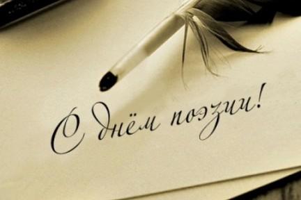 С днем поэзии! Перо у надписи