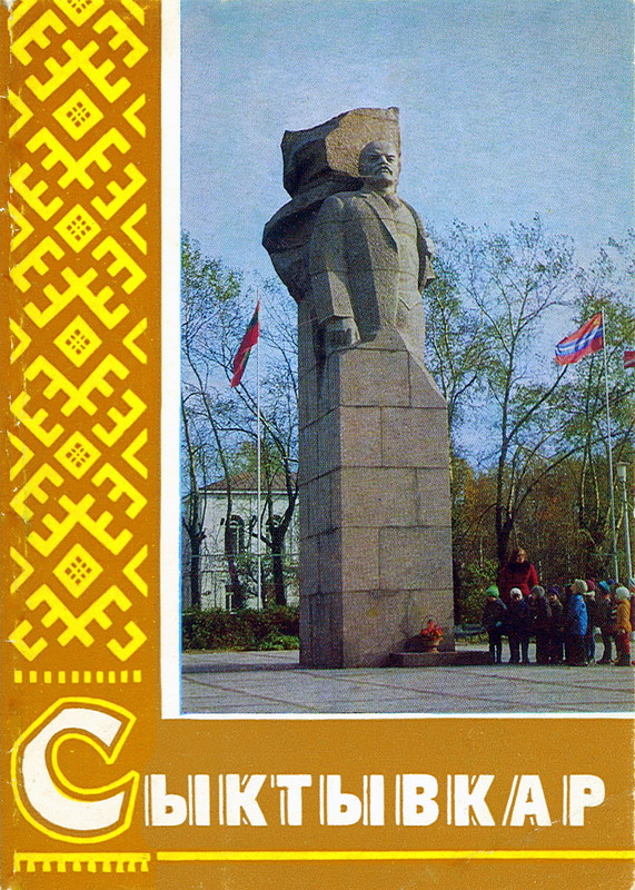 ZAVODFOTO / История городов России в фотографиях: Сыктывкар в 1979 году