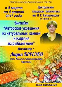 Березко Лидия Афиша
