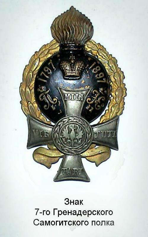 Знак 7-го Гренадерского Самогитского полка
