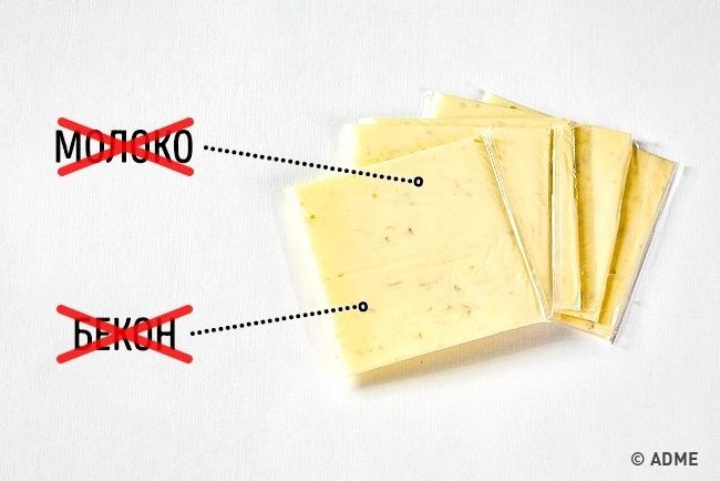 Большинство сыров (бутербродные, натертые или ломтиками) насамом деле невсегда содержат... сыр. Чт
